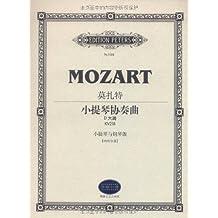 莫扎特小提琴协奏曲(D大调KV218)(小提琴与钢琴版)(内附分谱Nr.9181)