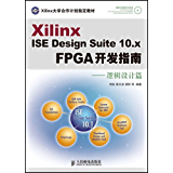 Xilinx ISE Design Suite 10.x FPGA开发指南--逻辑设计篇(附光盘