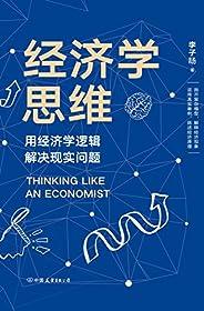"""经济学思维:用经济学逻辑解决现实问题(""""两位罗胖""""罗永浩和罗振宇首次联袂推荐的经济学读物)"""