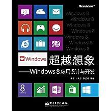 超越想象:Windows 8应用设计与开发(全彩)