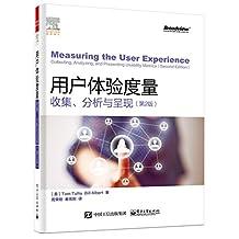 用户体验度量:收集、分析与呈现(第2版)