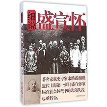 细说中国近现代家族史书系·细说盛宣怀家族