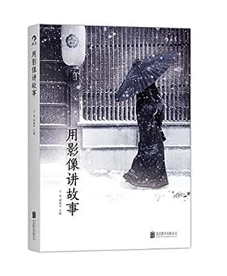 用影像讲故事.pdf