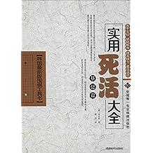 韩国最新版围棋工具书·实用死活大全:基础篇