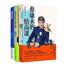蔡康永经典系列套装(蔡康永的情商课+蔡康永说话之道)