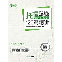 托福满分范文120篇精讲