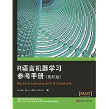 R语言机器学习参考手册(影印版) (English Edition)