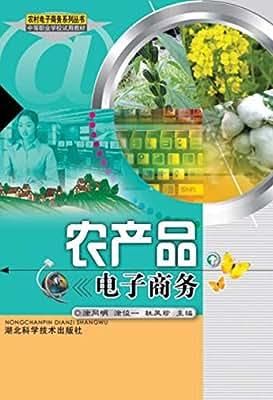 农产品电子商务.pdf