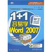 1+1容易学Word2007(附光盘)