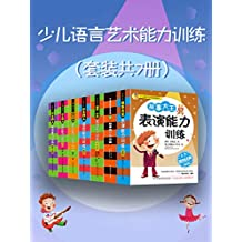 少儿语言艺术能力训练(套装共7册)