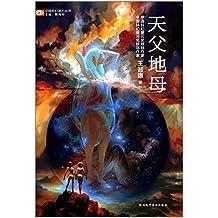 中国科幻基石丛书:天父地母