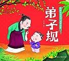 小国学-弟子规.pdf