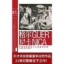 里程碑文库 格尔尼卡:毕加索的愤怒与人类战争反思(天才毕加索最富争议的作品,21世纪警醒之作!从美国制裁到中东混战,人类依然脆弱,一本书揭秘艺术如何影响战争。)(未读出品)