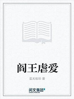 """""""阎王虐爱"""",作者:[蓝天咖啡]"""