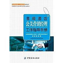 星级酒店公关营销经理工作指导手册 (星级酒店经理人工作指导手册系列丛书)