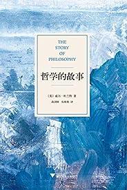 哲學的故事【讓深奧的哲學立刻生動起來!上市首年連續再版22次,迅速譯成18種語言,掀起全球哲學熱潮】