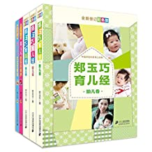 郑玉巧育儿经全套装5册(中国人自己的育儿百科 五册包括:胎儿卷+婴儿卷+幼儿卷+教妈妈喂养+给宝宝看病)