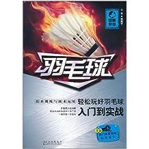 羽毛球 (全新热门体育运动自学系列)