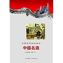 中国名酒 (中国文化知识读本)