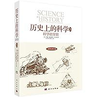 科学萌芽期(新世纪修订版)