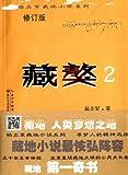 藏獒2(修订版)