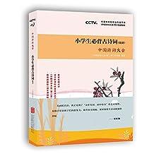 中国诗词大会:小学生必背古诗词75+80首(精讲)