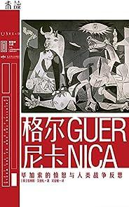 格尔尼卡:毕加索的愤怒与人类战争反思 (里程碑文库)