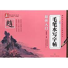毛笔水写字帖(赵体入门)/谢昭然毛笔书法速成丛书/益字帖系列