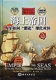 """海上力量---海上帝国:海军如何""""锻造""""现代世界"""