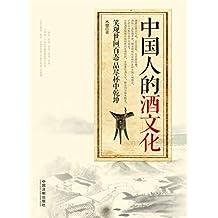 中国人的酒文化