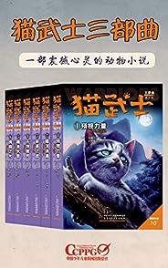貓武士三部曲(套裝共6冊)