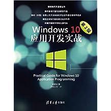 Windows 10应用开发实战(第2版)
