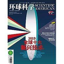 《环球科学》2019年12月号