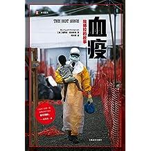 """血疫:埃博拉的故事【上海译文出品!这是一本""""人命关天""""的书,艾滋病、SARS、埃博拉、寨卡,文明与病毒之间,只隔了一个航班的距离!】 (译文纪实)"""
