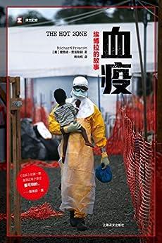 """""""血疫:埃博拉的故事【上海译文出品!这是一本""""人命关天""""的书,艾滋病、SARS、埃博拉、寨卡,文明与病毒之间,只隔了一个航班的距离!】 (译文纪实)"""",作者:[理查德·普雷斯顿(Richard Preston)]"""