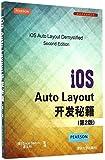 移动开发经典丛书:iOS Auto Layout开发秘籍(第2版)