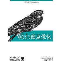 Web站点优化(O'Reilly精品图书系列) (O''''Reilly精品图书系列)