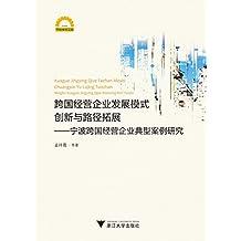 跨国经营企业发展模式创新与路径拓展·宁波跨国经营企业典型案例研究