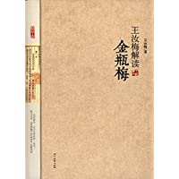 王汝梅解读《金瓶梅》