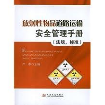 放射性物品道路运输安全管理手册(法规标准)