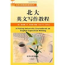 北京大学英语系教材系列•北大英文写作教程 (English Edition)