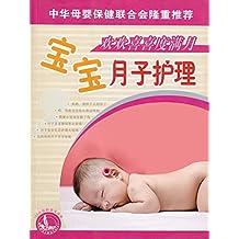 欢欢喜喜度满月——宝宝月子护理 (100分妈妈宝宝丛书)