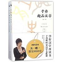 于丹趣品汉字(共2册)