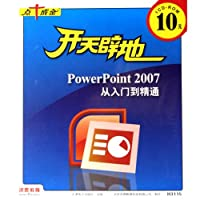 PowerPoint2007从入门到精通