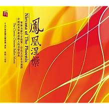瑞鸣•鳳凰涅槃(CD)