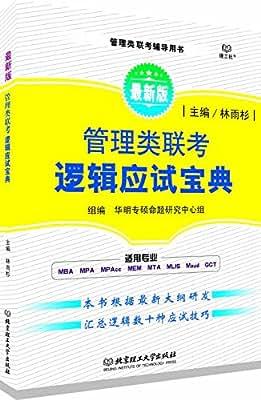 管理类联考逻辑应试宝典.pdf