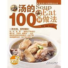 汤的100种做法 (家常主料100种做法丛书)