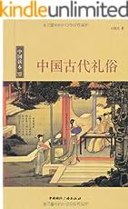 中国古代礼俗 (中国读本)