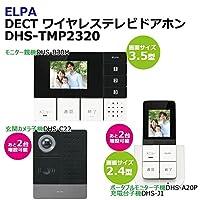 Elpa DECT ワイヤレステレビドアホン 套装 DHS tmp23201864300