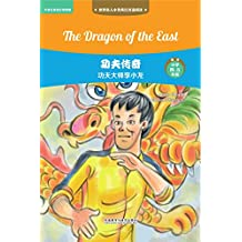 功夫传奇:功夫大师李小龙 (世界名人小传英汉双语阅读·第一级(适合小学四、五年级)) (English Edition)